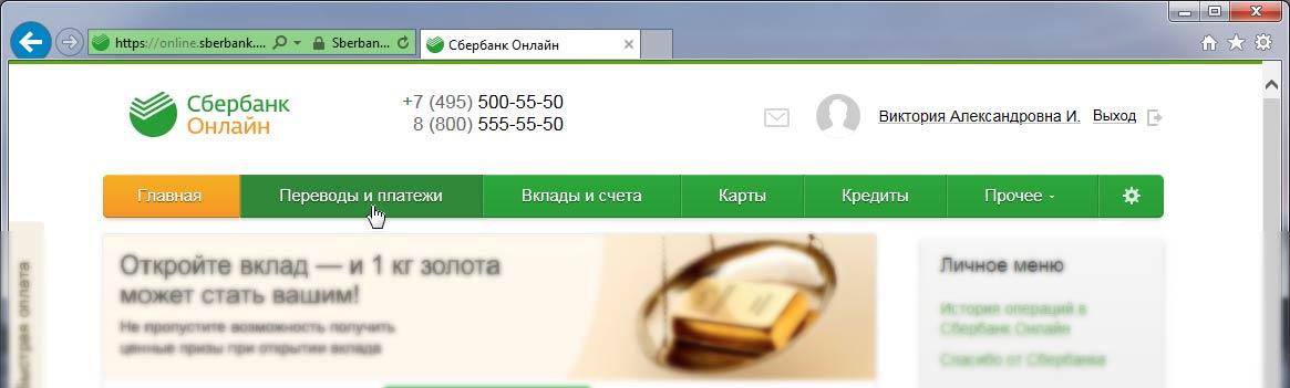 Оплата с помощью Сбербанк Онлайн