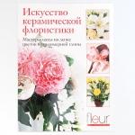 Полимерная глина Fleur ULTRA WHITE